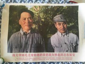 毛主席和他的亲密战友林彪同志在延安
