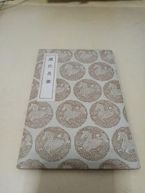丛书集成初编:虞氏易事(全一册) 1937年六月初版