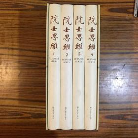 院士思维(1-4册全)
