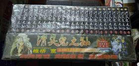 滑头鬼之孙(1-25)全25册 完结版 小32开单行本 全新未拆封 盒装