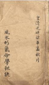 清代命理风水地理手抄本《风水形气命学秘诀》一本,共20页