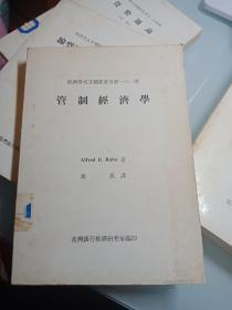 经济学名著翻译丛书第一六一种  管制经济学(馆藏)