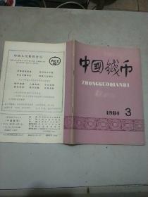 中国钱币 1984年第3期