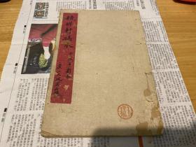清代(镜墀轩空白蓝格稿纸)1厚册全