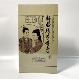 新白娘子传奇DVD蓝光2019TTV综合