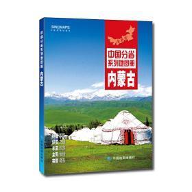 中国分省系列地图册  内蒙古  (老地图,物有所值)