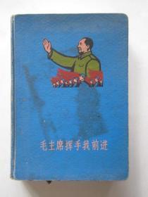 文革36开日记本:毛主席挥手我前进