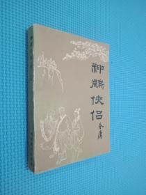 神雕俠侶 四  時代文藝出版社