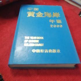 中国黄金海岸年鉴2000