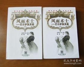 【包邮】大仲马名著:风雨术士~巴尔萨莫男爵(两册全)