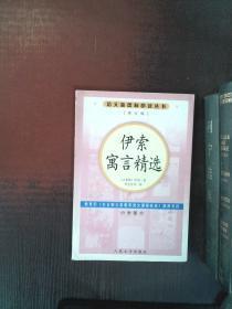 伊索寓言精选(修订版)语文新课标必读丛书/小学部分