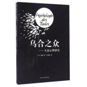 乌合之众大众心理研究 勒庞任现红 北京工业大学出版