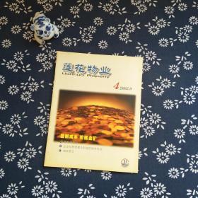 企业内刊 •莲花物业 2002.9(第4期)