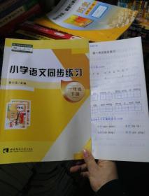 小学语文同步练习一年级下册【配人教版】2019年一版一印