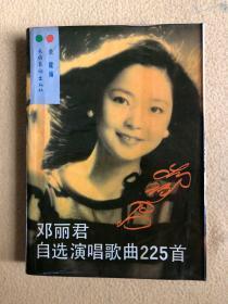邓丽君自选演唱歌曲225首(邓丽君影印签名本)