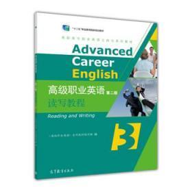 高级职业英语 第二版 读写教程3 正版 《高级职业英语》系列教材编写组 9787040420814
