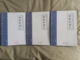 楞严经讲记(上中下全三册合售)(送审样书):平装大16开