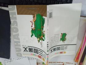 读好书系列:三国演义(彩色插图版)