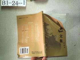 鲁迅文集导读本 卷四 :【坟】