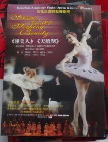 乌克兰国家歌舞剧院  睡美人  天鹅湖  节目单