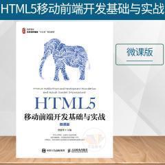 【2019新书】 HTML5移动前端开发基础与实战(微课版) Web前端开发书籍 HTML5移动开发技术 网页设计与制作