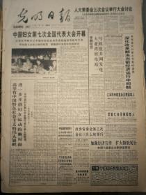 《光明日报》【中国妇女第七次全国代表大会开幕,有照片;可口可乐新闻实习奖评选开始】