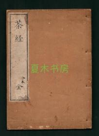 日本刻本《茶经 三卷》唐陆羽撰,皮纸线装,收茶具图十二幅