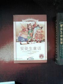 新课标小学语文阅读丛书:安徒生童话 (第2辑 彩绘注音版)