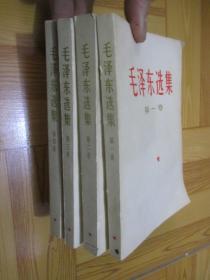 毛泽东选集(第1-4卷 ) 【横排本】【67年1版2印】