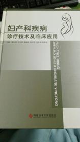 妇产科疾病诊疗技术及临床应用