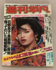 山口百惠 三浦友和 邓丽君 日本原版 杂志 《周刊平凡》1980.10.9