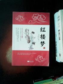 中国古典四大名著(学生版):红楼梦