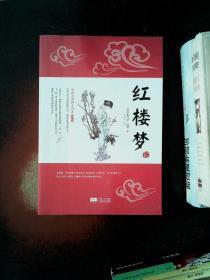 中国古典四大名著(学生版):红楼梦··