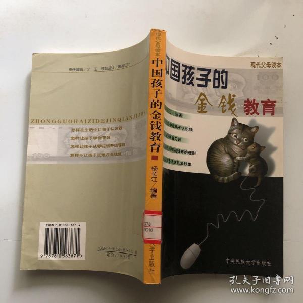 中国孩子的金钱教育