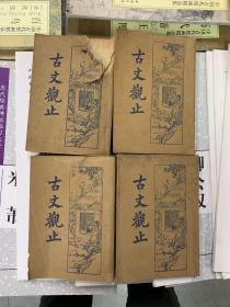古文观止 民国旧书