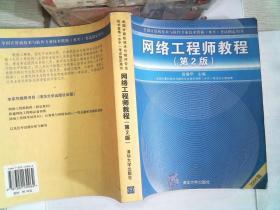网络工程师教程