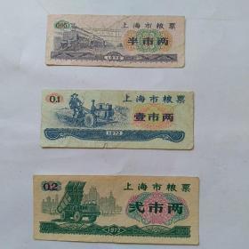 粮票,半市两,壹市两,弍市两(上海,72年)