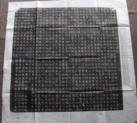 宝玥斋:隋志精品《杨矩墓志拓片》,书风与董美人墓志风格相近,原石原拓。