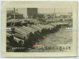 民国老上海民政红十字慈善机构--闸北区普善山庄--在徐家汇一带收尸老照片