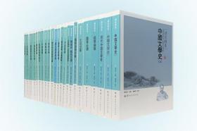 钱基博集 共5辑22卷24册,搜罗详备,蔚为大观,繁体横排,稀有少见!