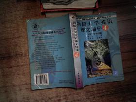新编大学英语课文辅导4