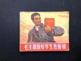 文革连环画--毛主席的好学生焦裕禄