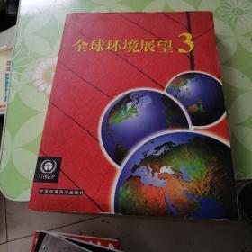 全球环境展望  3