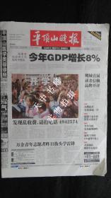 【报纸】平顶山晚报 2007年3月6日【在政府工作报告中指出 今年GDP增长8%】【万余青年志愿者昨日街头学雷锋】
