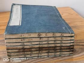 和刻本 《今世名家文钞》  8册全