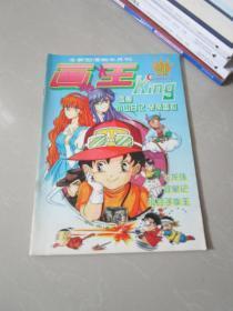 全新型漫画半月刊 画书大王1994年第13期