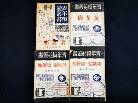 青年模范丛书(4册)第一至四辑