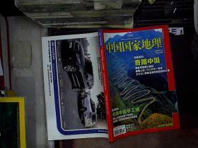 中国国家地理 2009 12  .