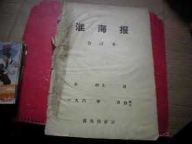 淮海报 1968年4月合订本