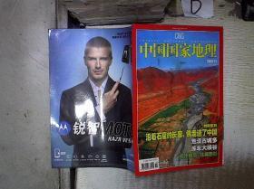 中国国家地理   2007 11、